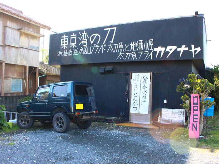 東京湾の刀 カタナヤ
