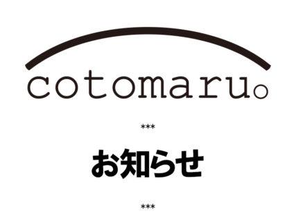 【新型コロナウィルス対応について】