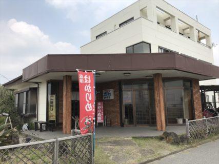 富津市岩瀬のいそね寿司