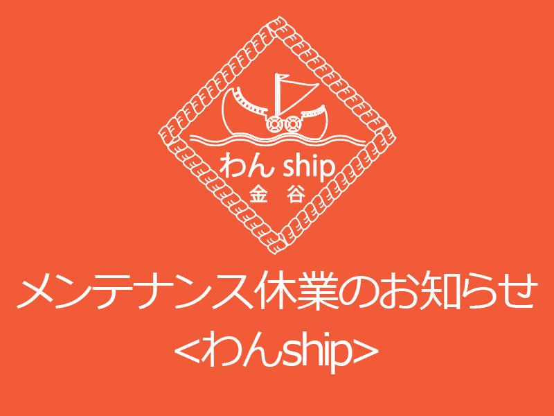 【わんshipメンテナンス休業のお知らせ】