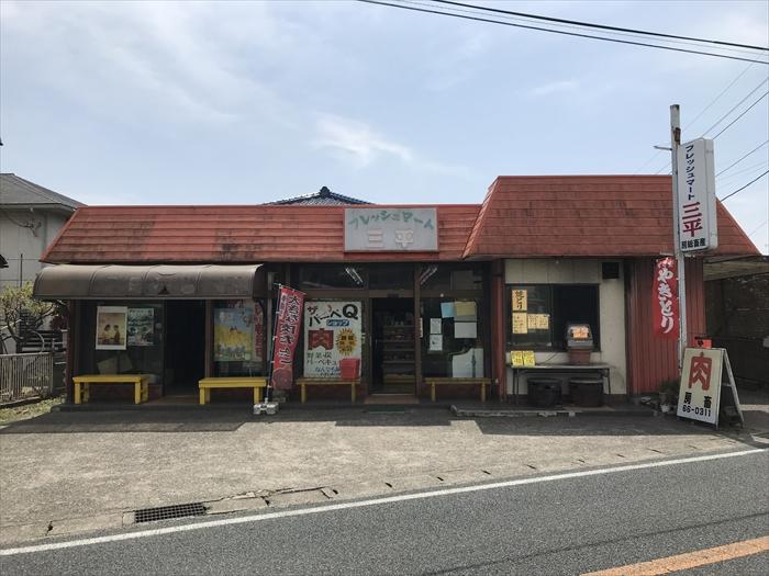 フレッシュマート三平