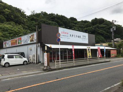 台湾料理スタミナ食堂
